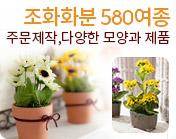 [3+1하나더] 별잎부쉬 30cm FAIBFT(조화) - 플라워트리, 1,800원, 조화, 카네이션(조화)