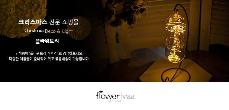 LED 75P 드럼 에디슨전구 60mm 투명선 (3색상) - 플라워트리, 30,500원, 조명, 크리스마스조명