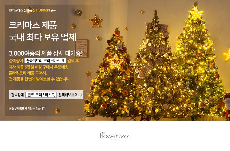 네츄럴 울타리 100x10cm 트리 크리스마스 장식 TROMCG - 플라워트리, 11,400원, 장식품, 크리스마스소품
